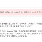 GoogleAdsenseで【住所確認(PIN)の手続きが終わっていないため、広告ユニットに広告が掲載されていません。】と注意された件