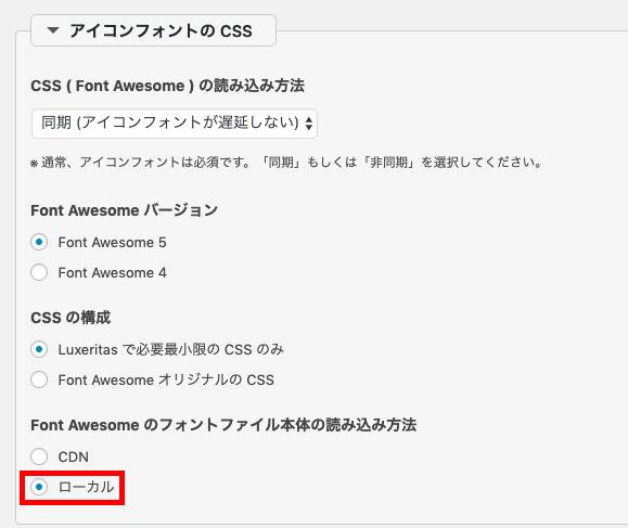 アイコンフォントのCSSで、Font Awesomeのフォントファイル本体の読み込み方法のところをCDNではなくローカルに変更しました。
