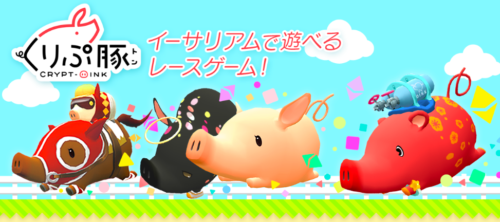 BCG(ブロックチェーンゲーム)のくりぷ豚で遊んでみた