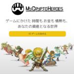 ブロックチェーンRPGのマイクリ(MyCryptoHeroes)をSP&PCで遊んでみた。登録&連携からクエストまで説明【所要時間10分】