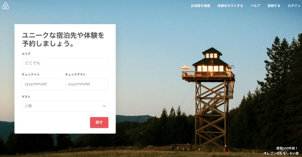 Airbnb、民泊とは?メリットデメリット解説【ノマド初心者向け】