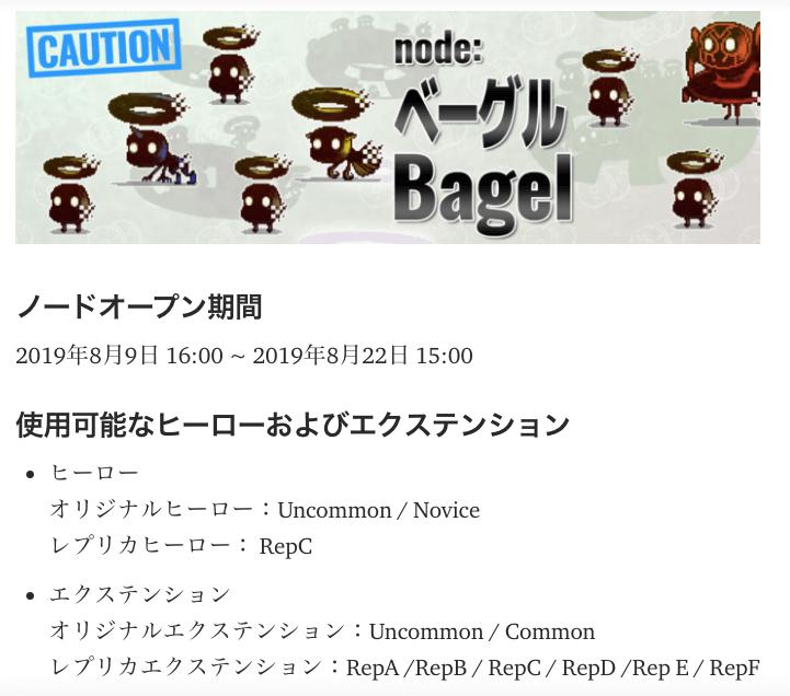 【マイクリ】Bagle(ベーグル)期間限定開催【初心者・無課金向け】
