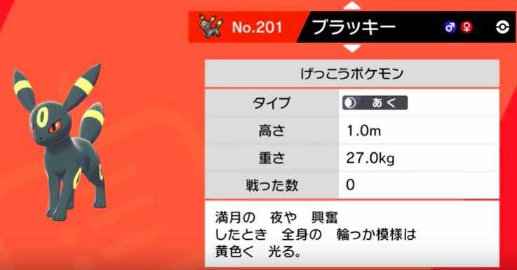 【ポケモン剣盾】ブラッキーの育成論と対策【クールビューティー】
