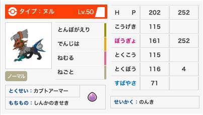 【タイプヌルの育成論1】クッション型タイプヌル