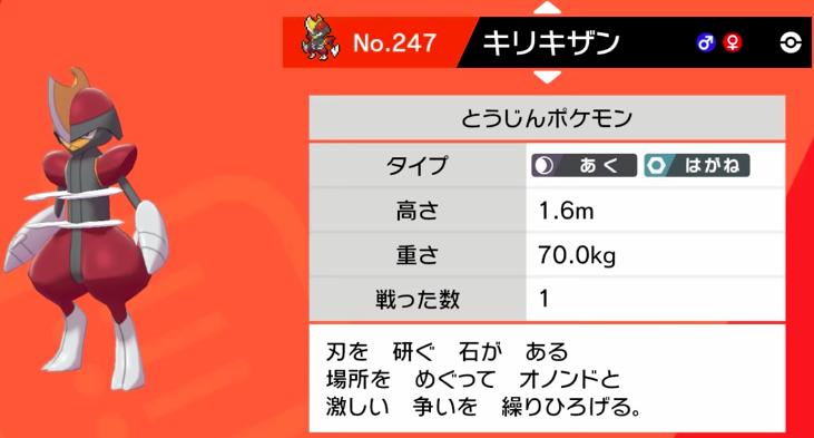 【ポケモン剣盾】キリキザンの育成論と対策【厨ポケを狩る!アーマーガアは全抜きの起点】