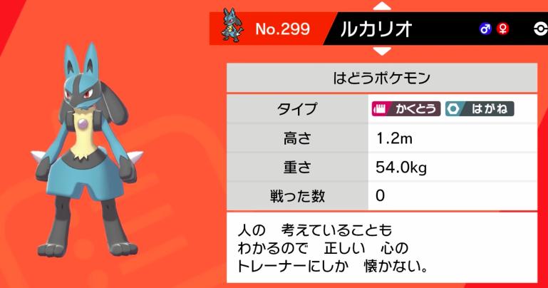 ポケモン 剣 盾 ライバロリ