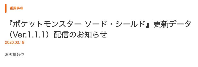 【ポケモン剣盾1.1.1】バージョンアップでバグ技は修正されたのか?