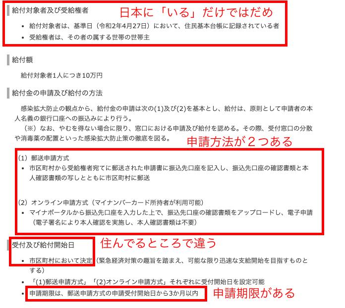 【注意】10万円給付金のマイナポータルで無限ループバグの修正方法【特別定額給付金】