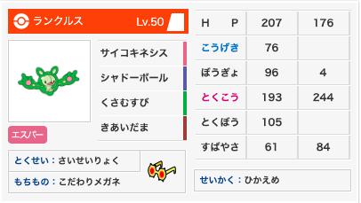 【ランクルスの育成論】メガネ再生力ランクルス【ドヒドイデ・カビゴン1撃】