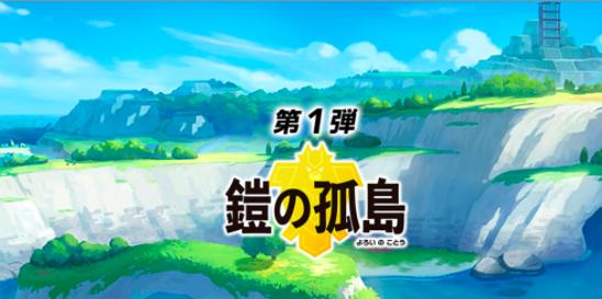 【初心者向け】ポケモン育成徹底ガイド【鎧の孤島編】