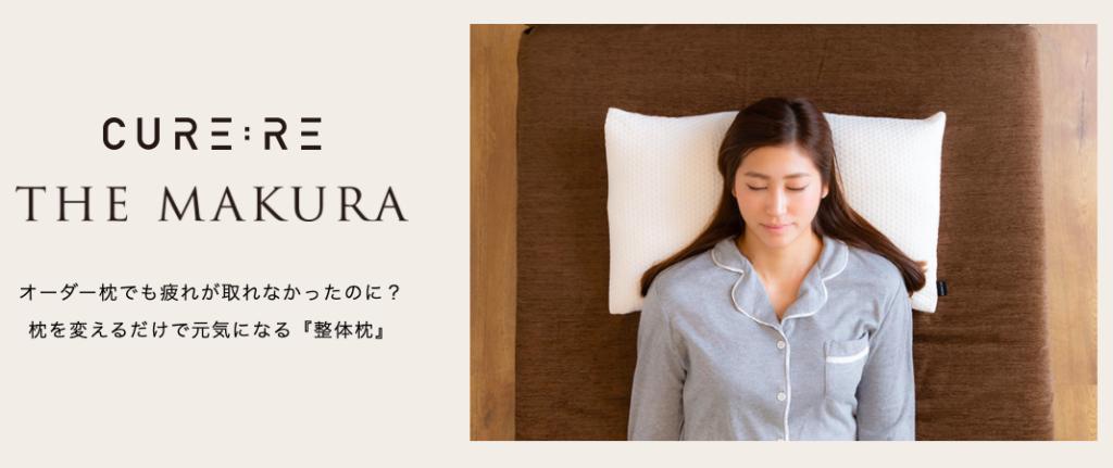 【オーダーメイド枕はNG?】ゴッドハンド整体師開発の整体枕まとめ【疲れ・頭痛・肩こり解消】